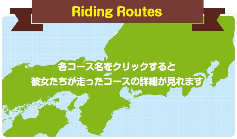 Map Tvアニメ「ろんぐらいだぁす!」公式サイト