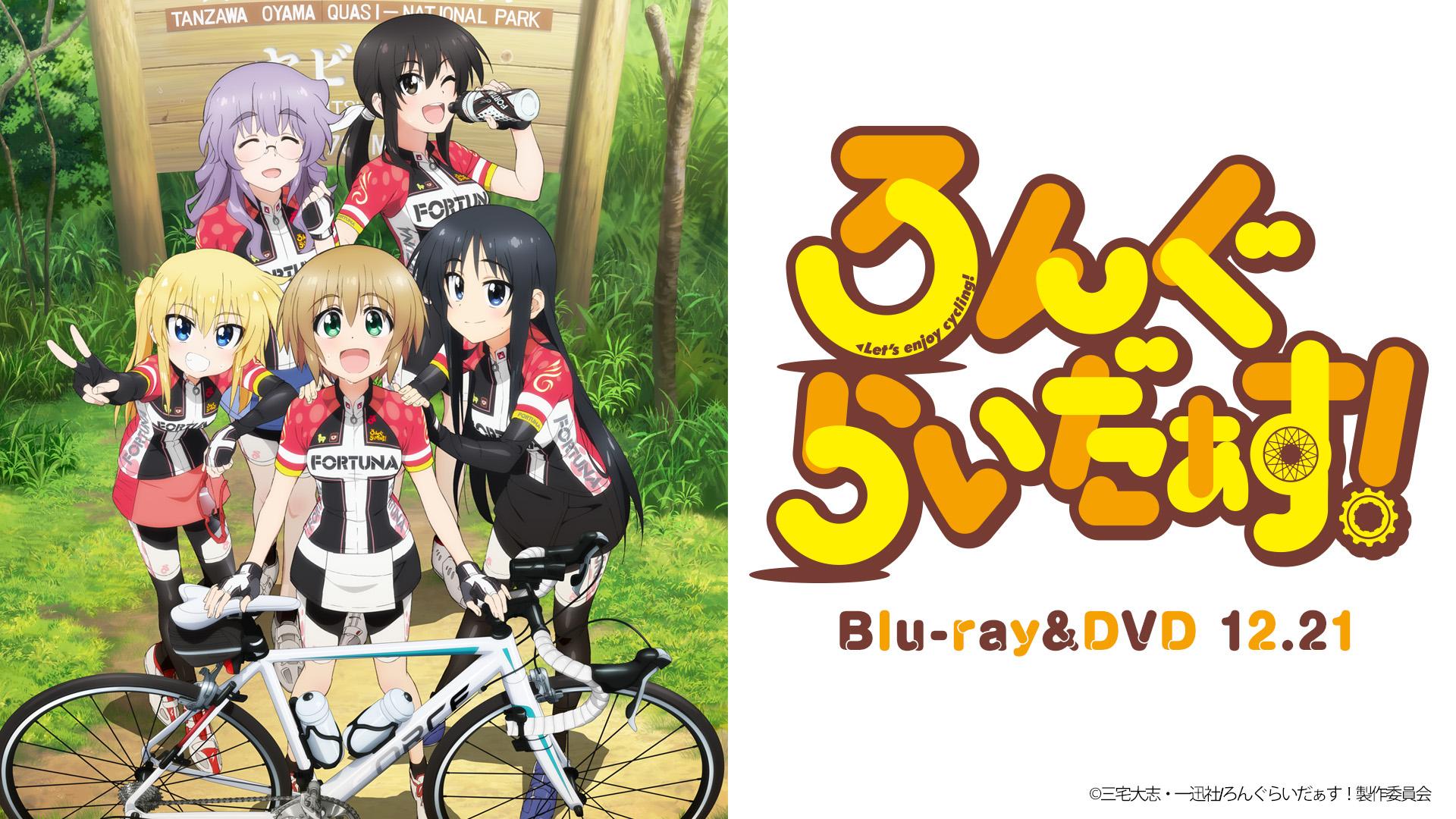 Special Tvアニメ ろんぐらいだぁす 公式サイト